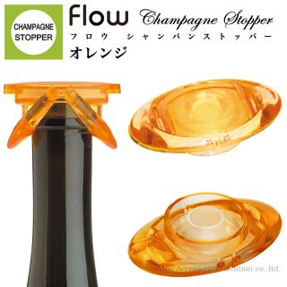 flow(フロウ)シャンパンストッパー  オレンジ  WF007OR