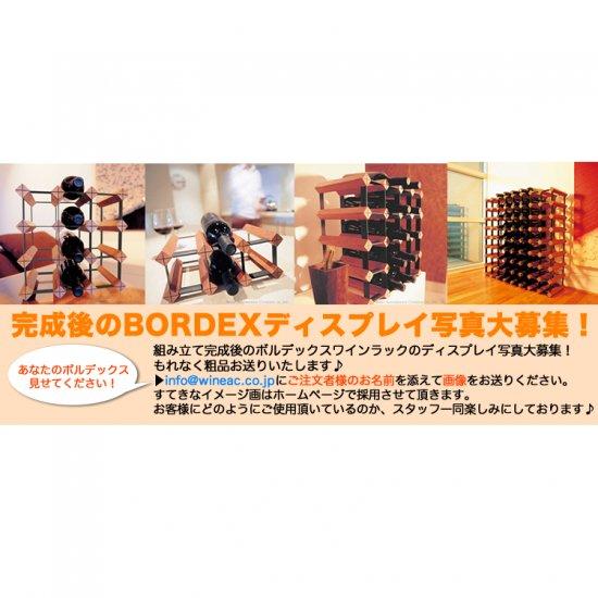 ボルデックス マルチコンビネーションラック 12本用 RB012MC