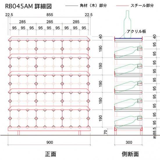 ボルデックス オールラベルディスプレイ 45本用【お客様組立て商品】 RB045AM