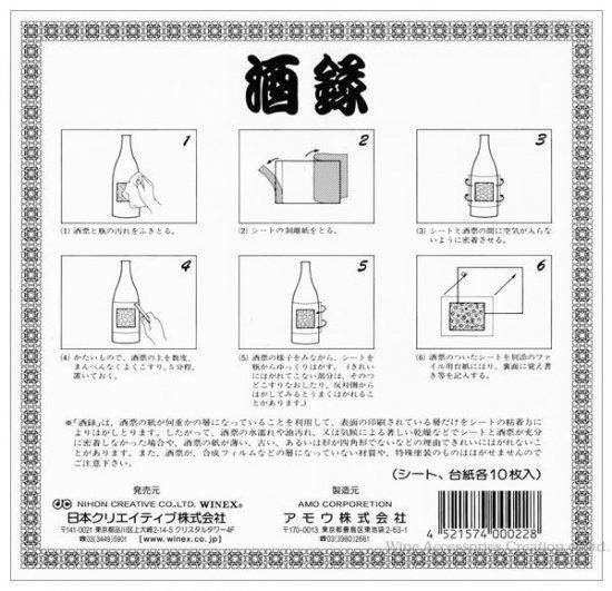 日本酒用 ラベル保存シート 酒録(10枚入) ZW500NH