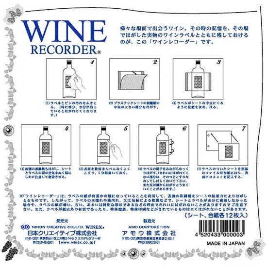 ワインラベル保存シート(ワインラベルレコーダー) 【12枚入り×10セット】  ZW500NSx10