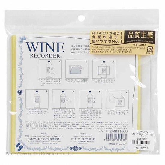 【お得な5セット】ワインラベル保存シート(ワインラベルレコーダー) 【12枚入り×5セット】  ZW500NSx5