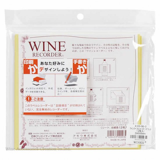 ワインラベル保存シート(ワインラベルレコーダー) ブランク(裏面印刷無し)12枚入り ZW555WH