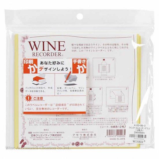 【お得な5セット】ワインラベル保存シート(ワインラベルレコーダー) ブランク(裏面印刷無し) 【12枚入り×5セット】 ZW555WHx5