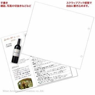 ワインラベル保存シート(ワインラベルレコーダー) ブランク(裏面印刷無し) 【12枚入り×10セット】 ZW555WHx10