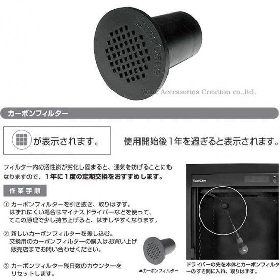 ユーロカーブ カーボンフィルター【正規品】 EC001OP