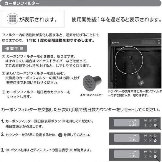 ユーロカーブ Premiere プルミエシリーズ CS棚仕様 74本用 ガラス黒枠ドア 【正規品】 Premiere-S-C-PTHF (黒)