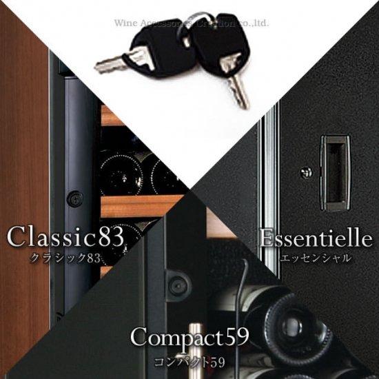 【メーカー直送品】ユーロカーブ [クラシック83] [コンパクト59] [エッセンシャル] 専用鍵 2個セット ※代引き不可【正規品】 EC003OP