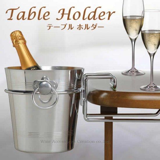 ワインクーラー用 テーブルホルダー アルミクーラー セット LT027ST_LC743AL