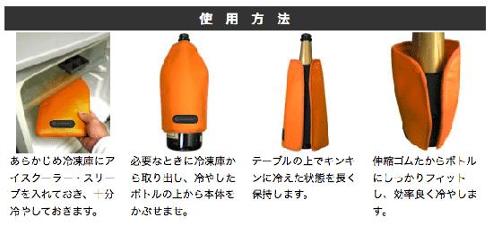 ル・クルーゼ アイスクーラー スリーブ【オレンジ】 WA126OR