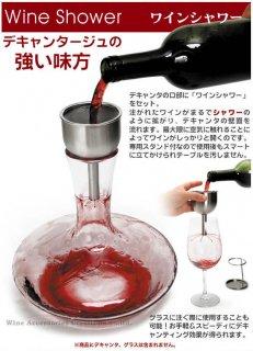 ワインシャワー ZT400ST