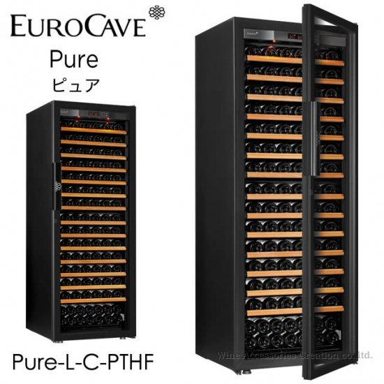 ユーロカーブ Pure ピュア CS棚仕様 182本用 フルガラス扉 Pure-L-C-PTHF【CPC】