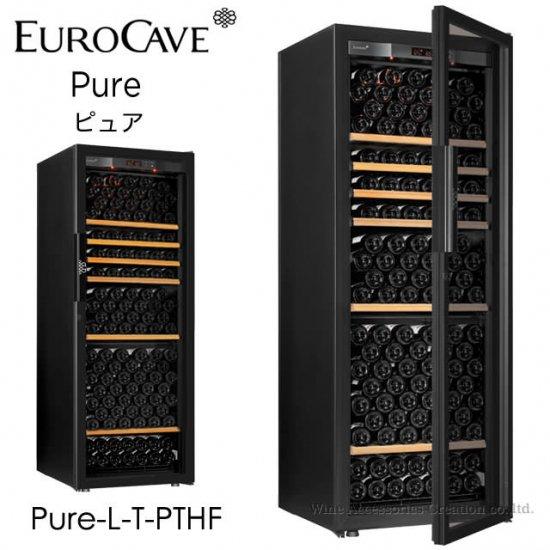 ユーロカーブ Pure ピュア 貯蔵棚+CS棚仕様 204本用 フルガラス扉 Pure-L-T-PTHF