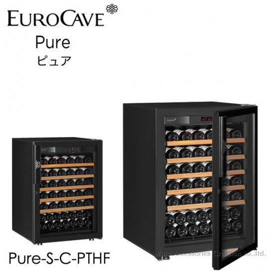 ユーロカーブ Pure ピュア CS棚仕様 74本用 フルガラス扉 Pure-S-C-PTHF