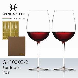 WINEX/HTT ボルドー ワイングラス ペア2脚セット【正規品】 GH100KC-2