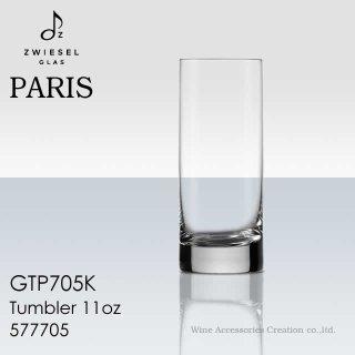 ショット・ツヴィーゼル パリ タンブラー11オンス 1客【正規品】 GTP705K