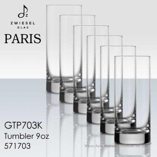 ショット・ツヴィーゼル パリ タンブラー9オンス 6客セット【正規品】 GTP703Kx6