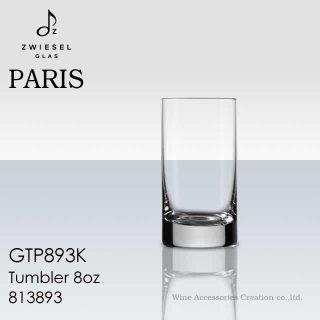 ショット・ツヴィーゼル パリ タンブラー8オンス 1客【正規品】 GTP893K