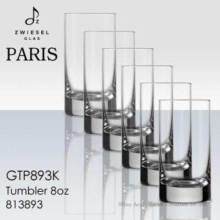 ショット・ツヴィーゼル パリ タンブラー8オンス 6客セット【正規品】 GTP893Kx6