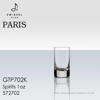 ショット・ツヴィーゼル パリ スピリッツ1オンス 1客【正規品】 GTP702K