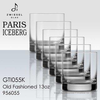 ショット・ツヴィーゼル アイスバーグ オールドファッション13オンス 6客セット【正規品】 GTI055Kx6