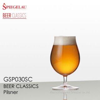 シュピゲラウ ビールクラシックス ピルスナー 1脚【正規品】 GSP030SC