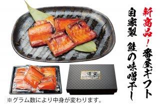 1kg入(化粧箱入)鮭の味噌干