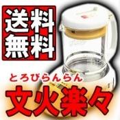 自動漢方煎じ器|文火楽々