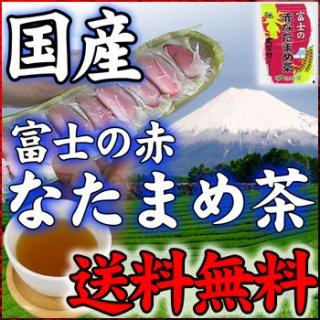 富士の赤なたまめ茶(4g×10包) 初回お試しDM便対応