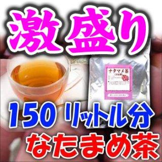 中国産なたまめ茶(3g×150包)
