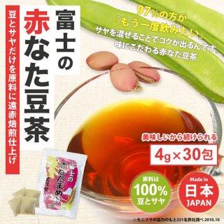 富士の赤なたまめ茶「期間限定増量中!」(4g×30包) DM便対応