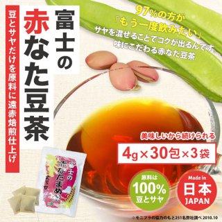 富士の赤なたまめ茶3袋「期間限定増量中!」(4g→5g×30包×3袋)