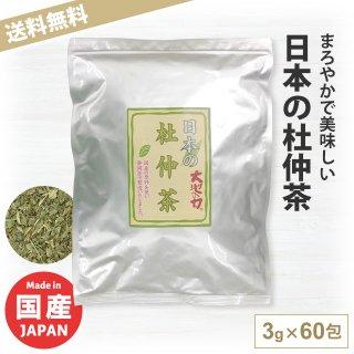 日本の杜仲茶(3g×60包) DM便対応