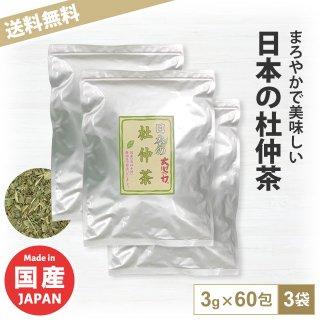 日本の杜仲茶(3g×60包×3袋)