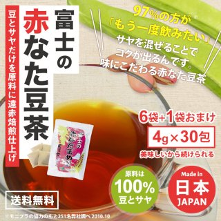 富士の赤なたまめ茶6袋+1袋 おまけセット(4g×30包×7袋)