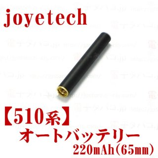 joye510(-T)auto Battery 220mAh(65mm)