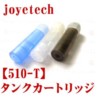 joye 510-T|tank Cartridge 5pcs