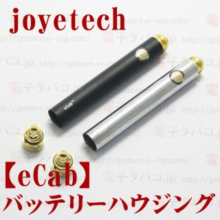 joye eCab Battery housing