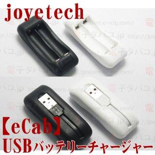 joye eCab USB Charger
