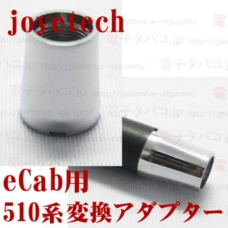 joye eCab-510 Conversion adapter