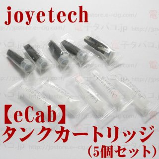joye eCab tank Cartridge 5pcs