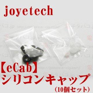 joye eCab Siliconcap 10pcs