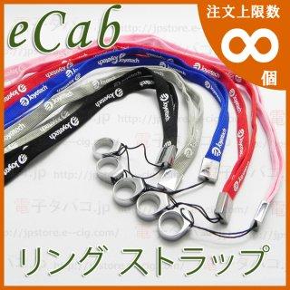 joye eCab Ring strap