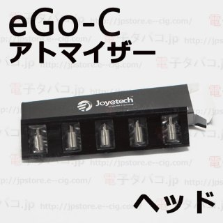 joye eGo-C atomizer head 5pcs