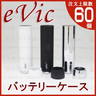 joye eVic Battery case