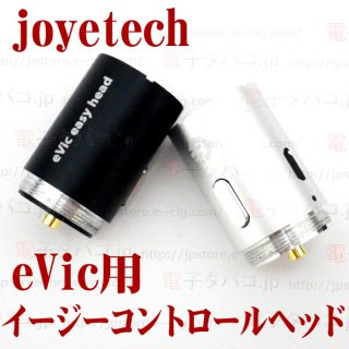 joye eVic Easy control head