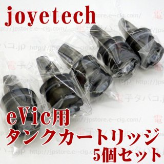 joye eVic tank Cartridge 5pcs