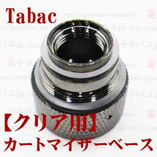 Tabac Connector base 【clear】