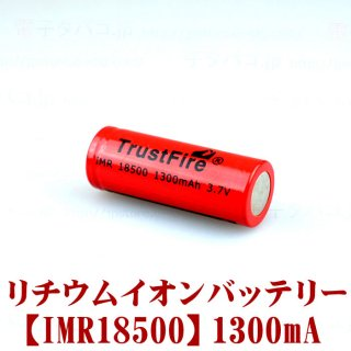 TRUSTFIRE battery 1300mAh(Li-ion IMR18500)
