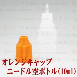 Needle Empty bottle10ml|Orange cap|